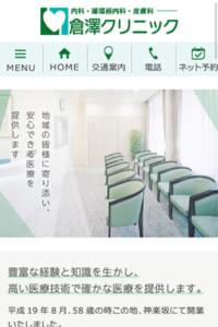 飯田橋で1万人の患者様を診療した医師がいる倉澤クリニック
