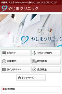 経歴30年の医師が患者様ごとに対応する飯田橋の内科やじまクリニック