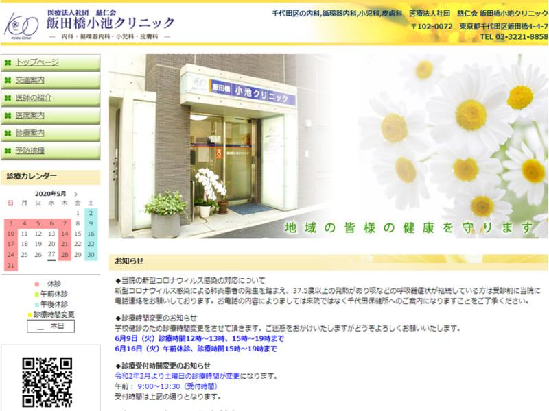 患者様が満足する医療に取り組む飯田橋小池クリニック