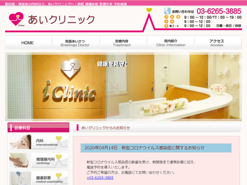健康診断や禁煙外来に取り組む飯田橋の内科あいクリニック