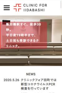 土日祝の診察も受け付けている内科のクリニックフォア飯田橋